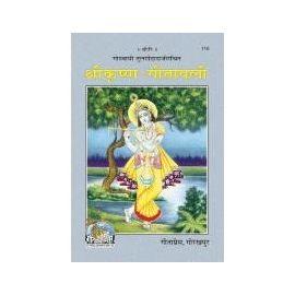 Gita Press- Shri Krishna Geetavali (Bhavarth Sahit)