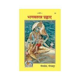 Gita Press- Bhagwat Ratna Prahlad By Chaturvedi Pt. Shri Dwarka Prasad Sharma