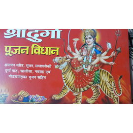 Shree Durga Pujan Vidhan By Manoj Publications