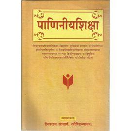 Paniniye Shiksha By Shivraj Aacharya Kondinniyann