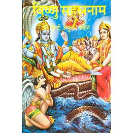 Vishanu Sahastranam With Hindi Translation