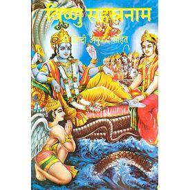 Vishanu Sahastranam With Hindi Translation