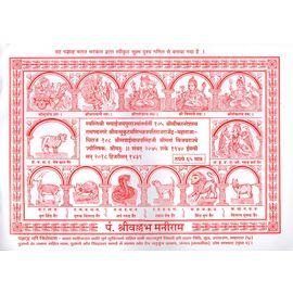 P. Shri Vallabh Maniram Panchangam Samvat 2075 (2018- 19)