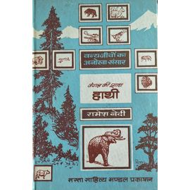 Jungle Ki Shan Hathi By Ramesh Bedi