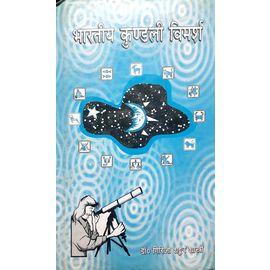 Bhartiye Kundali Vimarsha By Dr. Girija Shankar Shastri
