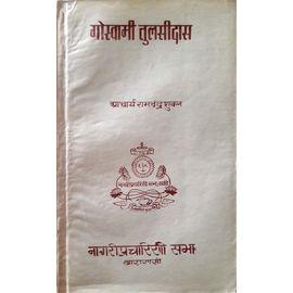 Goswami Tulsidas (A. R. S) By Aacharya Ramchandra Shukla
