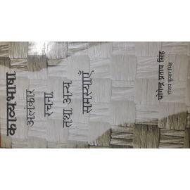 Kavya Bhasha Alankar Rachna Tatha Anya Samasyaen By Yogendra Pratap Singh