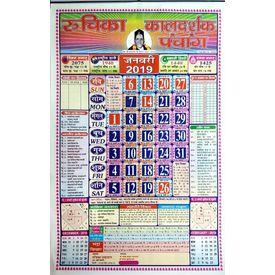 Ruchika Kaaldarshak Panchang / New Year Calendar / 2019 Panchang- 2 Pcs