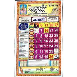 Vaibhav Laxmi Kaldarshak Panchang- 2019 Colourd Laxmi Calendar