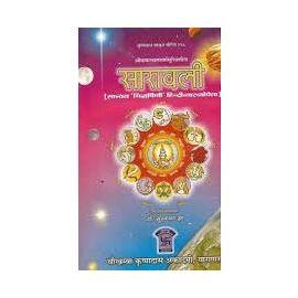 Saravali With Hindi Translation By Dr. Surkant Jha
