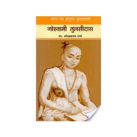 Goswami Tulsidas By Dr. Chandrikaprasad Sharma