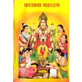 Kartik Mahatam / Karkat Mahatam In Sindhi By Sant Hemraj Kavi