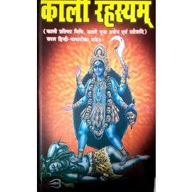 Kali Rahasyam By Swami Aatmadev Shashi Bhushan Ji Maharaj