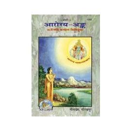 Gita Press- Arogya Ank (75th Year Kalyan Edition)