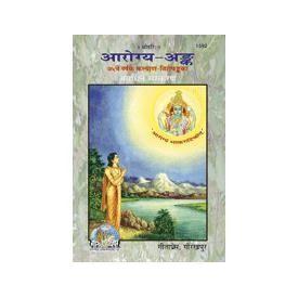 Gita Press- Arogya Ank (75th Year Kalyan Edition)