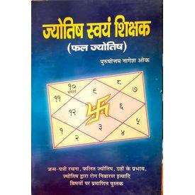 Jyotish Swayam Shikshak (Phal Jyotish) By Purshotam Nagesh Oak