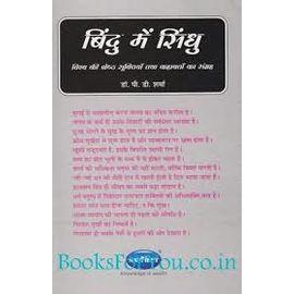 Bindu Me Sindhu By Dr. P. D. Sharma
