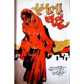 Ramala Bahu By Roop Singh Chandel