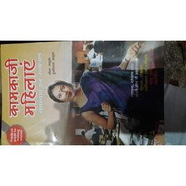 Kamakaji Mahilaye By Sheela Saluja Chunni Lal Saluja
