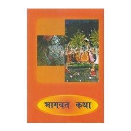 Shrimad Bhagwad Katha Saar By Pt. Shri Krishna Chandra Shastri (Thakur Ji)