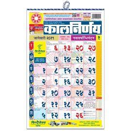 Kalnirnay Panchang Calendar 2019/ Kalnirnay Calender 2019 (Marathi)