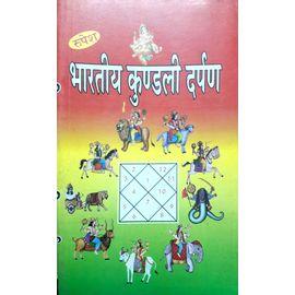 Bhartiye Kundali Darpan By Dr. Suryakant Jha