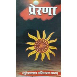 Prerna By Mahopadhyay Lalitprabh Sagar