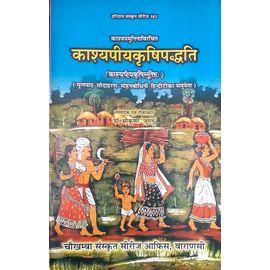 Kashyapiyakrishipaddhati By Dr. ShriKrishna Jugnu
