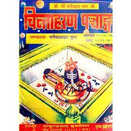 Chintaharn Panchang Samvat 2075- 76 (2019- 20) By Ganesh Prasad Gupt