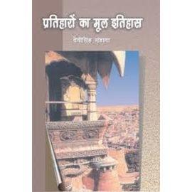 Pratiharon Ka Mool Itihas By Devisingh Mandava
