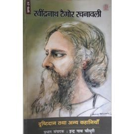 Drishtidaan Tatha Anya Kahaniyan By Ravindranath Tagore