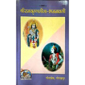 Gita Press- Shri Ram Krishna Leela- Bhajanavali