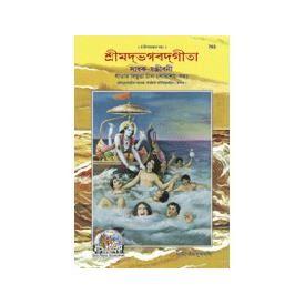 Gita Press- Shrimadbhagwat Geeta Sadhak Sanjivni By Swami Ramsukhdas Ji Maharaj