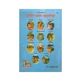 Gita Press- Prachin Baal Kahaniyan By Pt. Ram Krishna Sharma