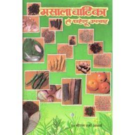 Masala Vatika Se Gharelu Upchar By Pt. Shri Ram Sharma Aacharya