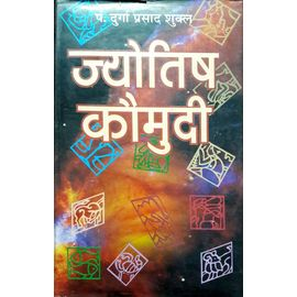 Jyotish Koumudi By Pt. Durga Prasad Shukla