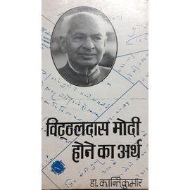 Vitthaldas Modi Hone Ka Arth By Dr. Kantikumar