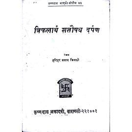 Triflarth Shatoshad Darpan By Harihar Prasad tripathi