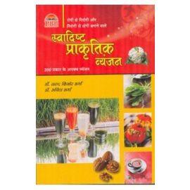 Swadisht Prakartik Vyanjan By Dr. Nand Kishore Sharma