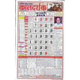 Jyotish Samrat Panchang 2019/ Jyotish Samrat Kaaldarshak Calendar 2019