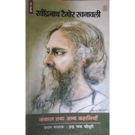 Kankal Tatha Anya Kahaniyan By Ravindranath Tagore