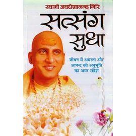 Satsang Sudha By Swami Avdeshvaranand Giri