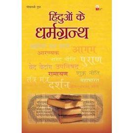 Hinduon Ke Dharmagranth By Gopalji Gupta