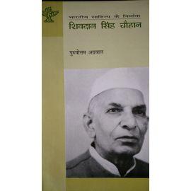 Shivdan Singh Chauhan By Purushottam Agrawal