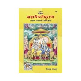 Gita Press- Sankshipta Braham Vaivarta Puran (In Hindi)