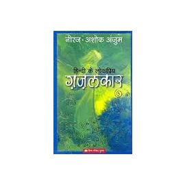 Hindi Ke Lokpriya Gazalkar By Neeraj & Ashok Anjum