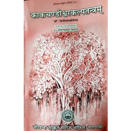 Kakachandishwar Kalptantram By Pt. Harihar Prasad Tripathi
