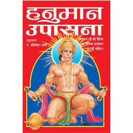 Hanuman Upasna By P. Shashimohan Bahal