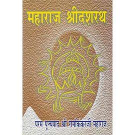 Maharaj Shri Dashrath By Shri Ramkinkar Ji Maharaj