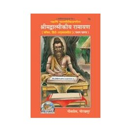 Gita Press- Srimad Valmiki Ramayana (Part- 1 Or 2) With Hindi Translation
